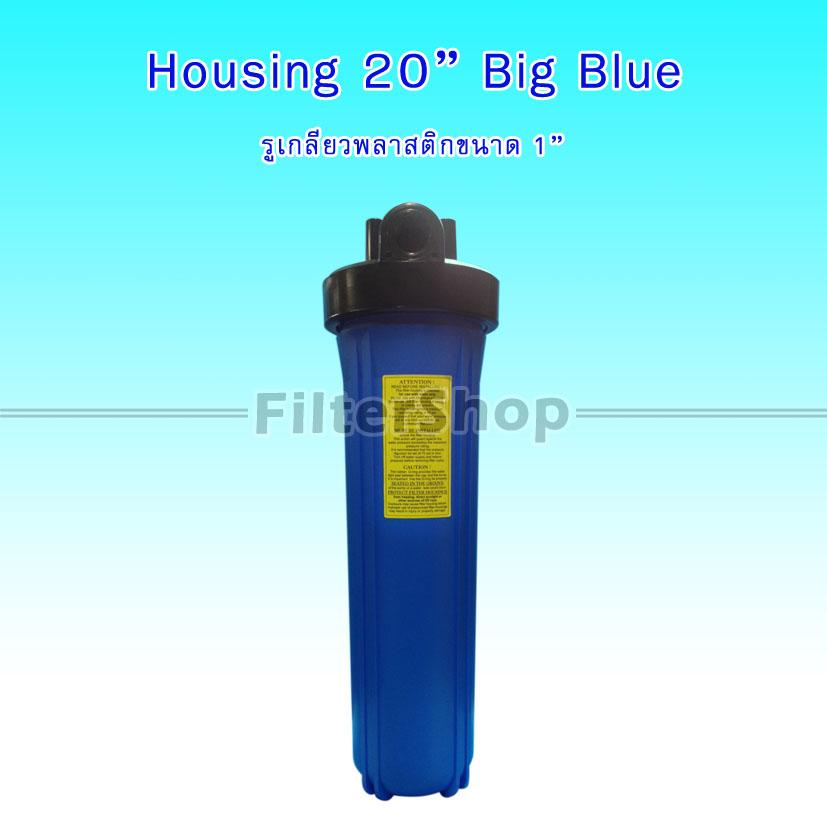 กระบอกกรองน้ำ Housing Big Blue ฟ้าทึบ 20 นิ้ว รูเกลียวพลาสติกขนาด 1 นิ้ว