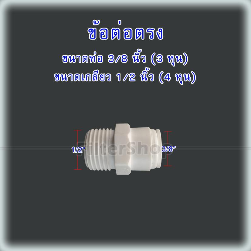 ข้อต่อตรง (1/2MIP x 3/8OD) Plastic สวมเร็ว Speed Fit