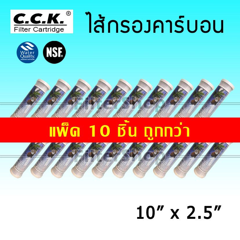 ไส้กรอง Carbon 10 นิ้ว x 2.5 นิ้ว C.C.K แพ็ค 10 ชิ้น