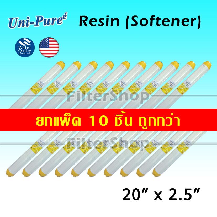 ไส้กรองน้ำ Softener Resin 20 นิ้ว x 2.5 นิ้ว Uni pure แพ็ค 10 ชิ้น