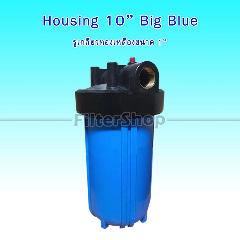 กระบอกกรองน้ำ Housing Big Blue ฟ้าทึบ 10 นิ้ว รูเกลียวทองเหลืองขนาด 1 นิ้ว