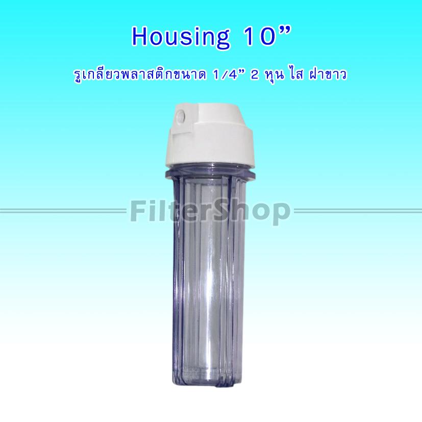 กระบอกกรองน้ำ Housing ไส 10 นิ้ว รูเกลียวพลาสติก 2 หุน ฝาขาว