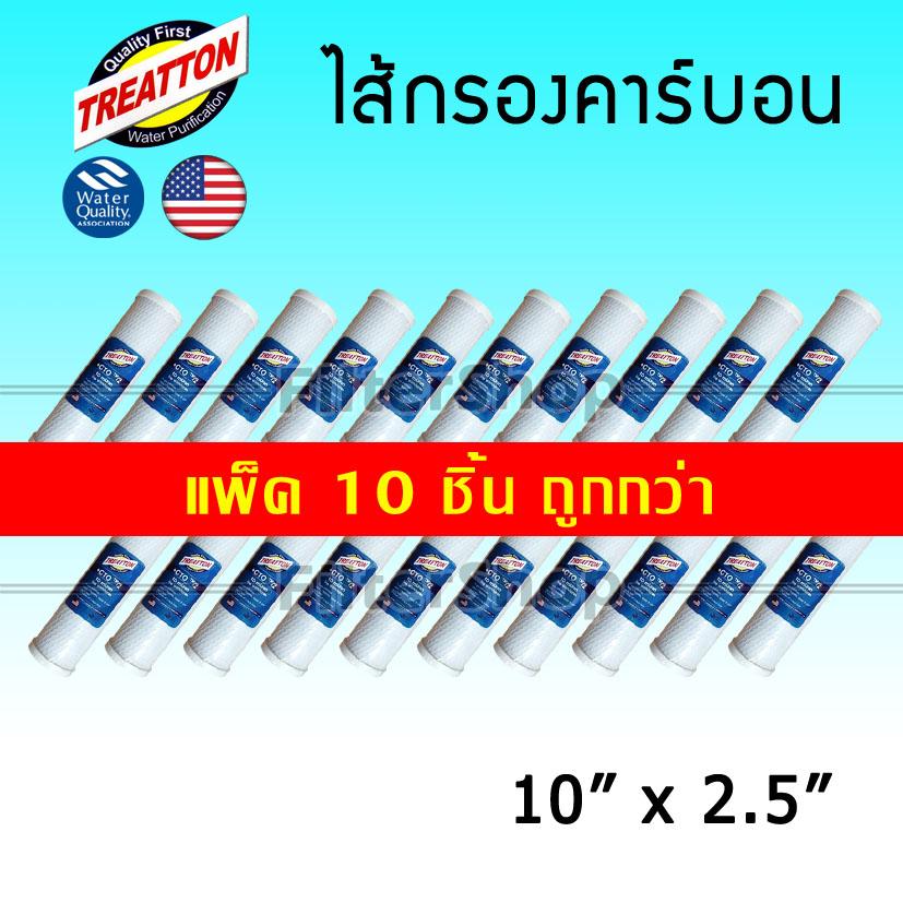 ไส้กรอง Carbon 10 นิ้ว x 2.5 นิ้ว TREATTON แพ็ค 10 ชิ้น