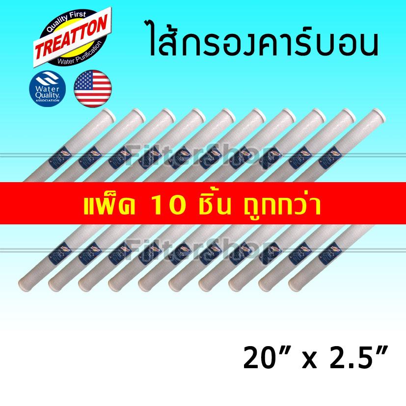 ไส้กรอง Carbon 20 นิ้ว x 2.5 นิ้ว TREATTON แพ็ค 10 ชิ้น