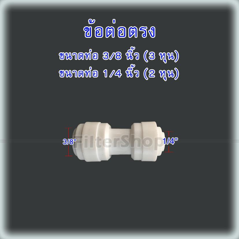 ข้อต่อตรง (3/8OD x 1/4OD) Plastic สวมเร็ว Speed Fit