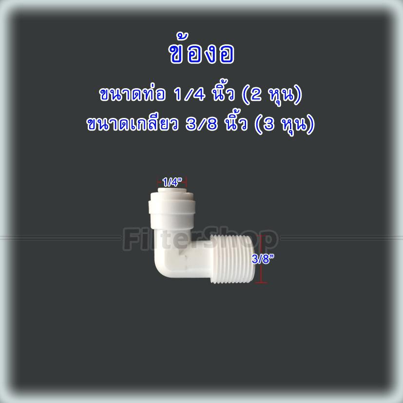 ข้องอ (1/4OD x 3/8MIP) Plastic สวมเร็ว Speed Fit