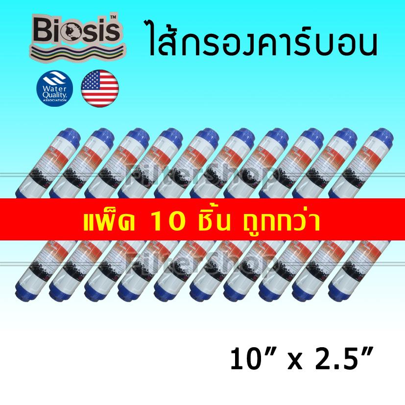 ไส้กรอง Carbon 10 นิ้ว x 2.5 นิ้ว GAC BIOSIS UDF Treatton แพ็ค 10 ชิ้น