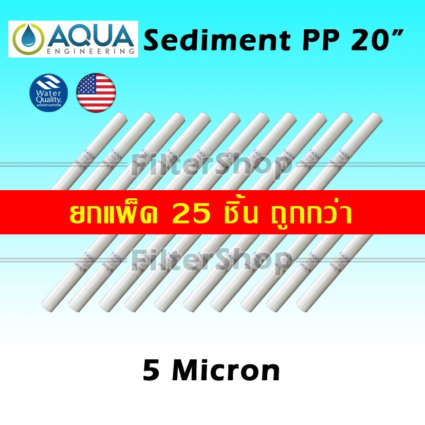 ไส้กรองน้ำ Sediment PP 20 นิ้ว x 2.5 นิ้ว 5 Micron AQUA แพ็ค 25 ชิ้น