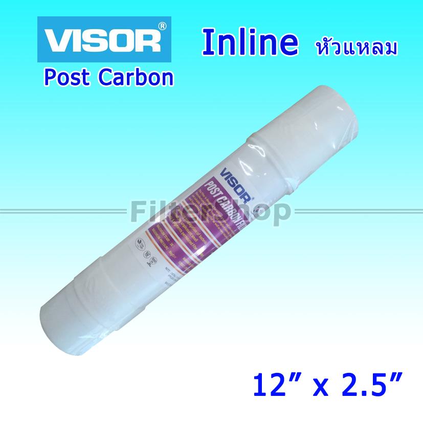 ไส้กรอง Post Carbon VISOR 12 นิ้ว x 2.5 นิ้ว (หัวเสียบ)