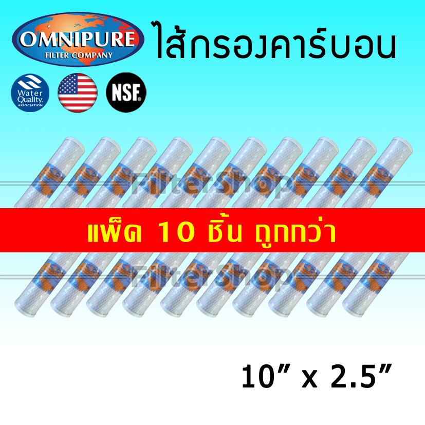 ไส้กรอง Carbon Omnipure USA 10 นิ้ว x 2.5 นิ้ว 10 ไมครอน แพ็ค 10 ชิ้น