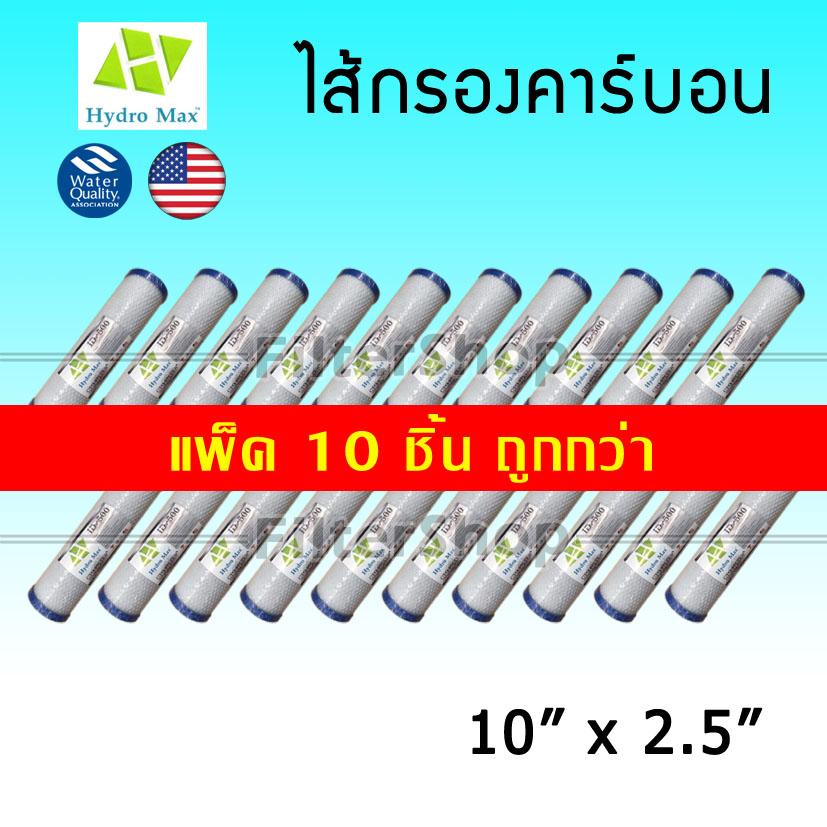ไส้กรอง Carbon 10 นิ้ว x 2.5 นิ้ว Hydro Max แพ็ค 10 ชิ้น
