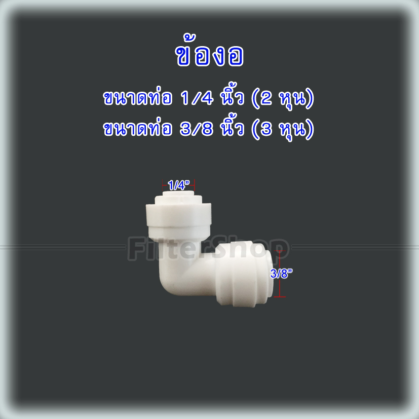 ข้องอ (1/4OD x 3/8OD) Plastic สวมเร็ว Speed Fit