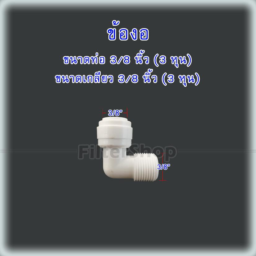 ข้องอ (3/8MIP x 3/8OD) Plastic สวมเร็ว Speed Fit