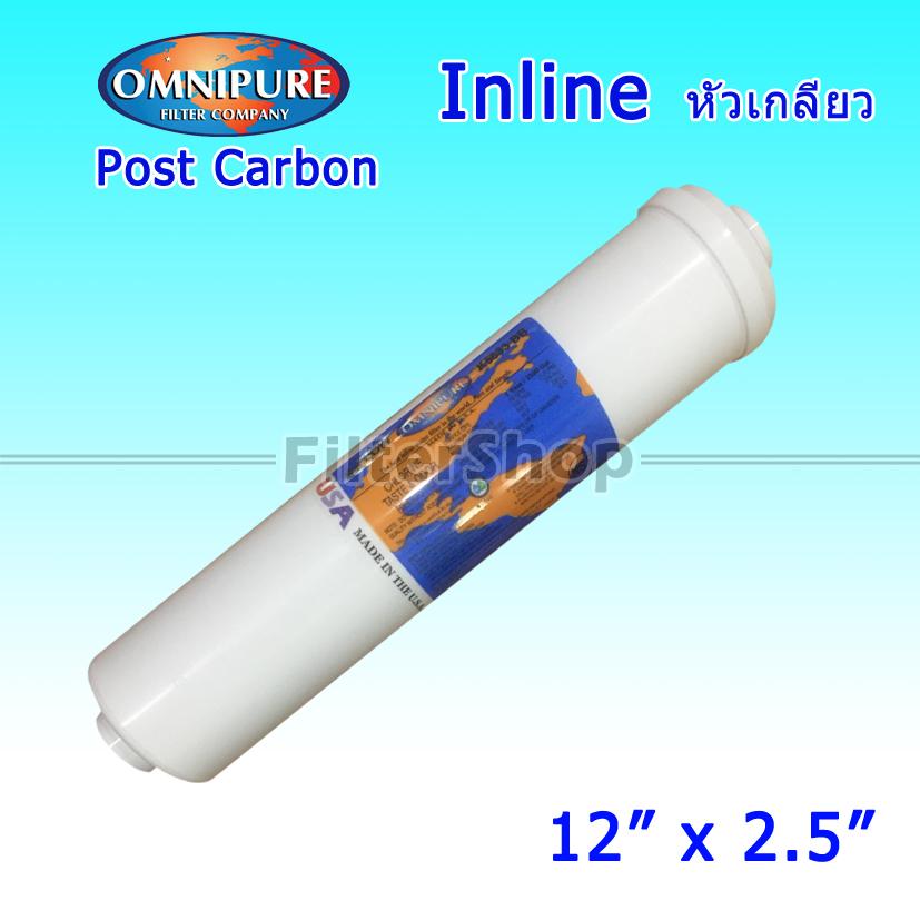 ไส้กรองน้ำ Post Carbon Omnipure USA 12 นิ้ว x 2.5 นิ้ว (K5633)