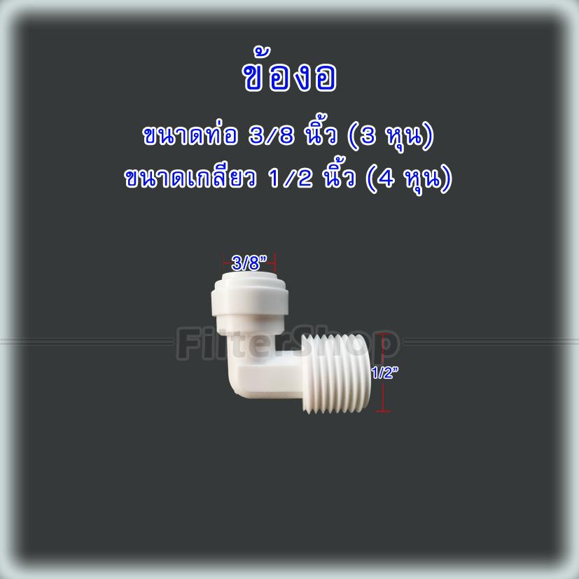 ข้องอ (3/8OD x 1/2MIP) Plastic สวมเร็ว Speed Fit