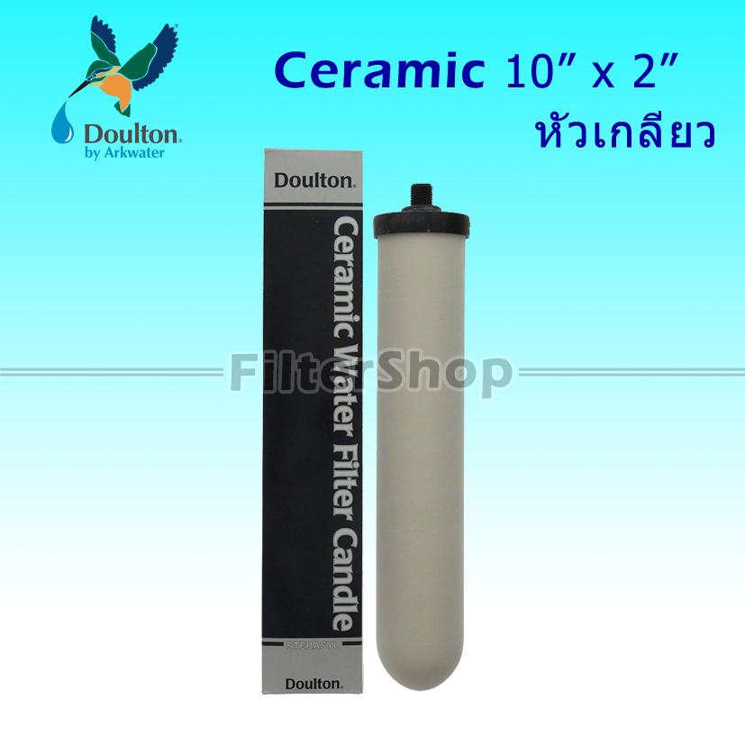 ไส้กรองน้ำ CERAMIC Doulton Sterasyl 10 นิ้ว x 2 นิ้ว 0.3 Micron หัวเกลียว