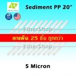 ไส้กรองน้ำ Sediment PP 20 นิ้ว x 2.5 นิ้ว 5 Micron Hydro Max แพ็ค 25 ชิ้น