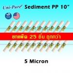ไส้กรองน้ำ Sediment PP 10 นิ้ว x 2.5 นิ้ว 5 Micron Uni Pure แพ็ค 25 ชิ้น
