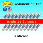 ไส้กรองน้ำ Sediment PP 10 นิ้ว x 2.5 นิ้ว 5 Micron Pett Filter แพ็ค 25 ชิ้น