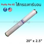 ไส้กรอง Carbon 20 นิ้ว x 2.5 นิ้ว Purit Pro KK