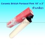 ไส้กรองน้ำ CERAMIC British Portacel Pink 10 นิ้ว x 2 นิ้ว 0.3 Micron หัวเกลียว