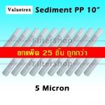 ไส้กรองน้ำ Sediment PP 10 นิ้ว x 2.5 นิ้ว 5 Micron Valuetrex แพ็ค 25 ชิ้น