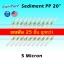 ไส้กรองน้ำ Sediment PP 20 นิ้ว x 2.5 นิ้ว 5 Micron Uni Pure แพ็ค 25 ชิ้น
