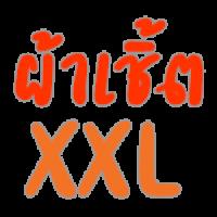 บ๊อกเซอร์ ผ้าเชิ้ต XXL